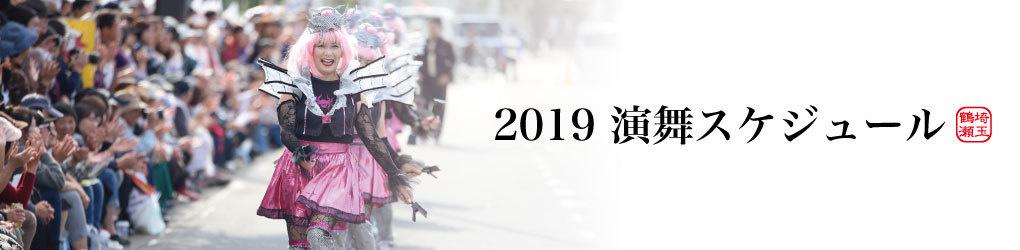 よさこい 2019 鶴瀬
